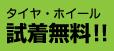 タイヤ・ホイール試着無料!!