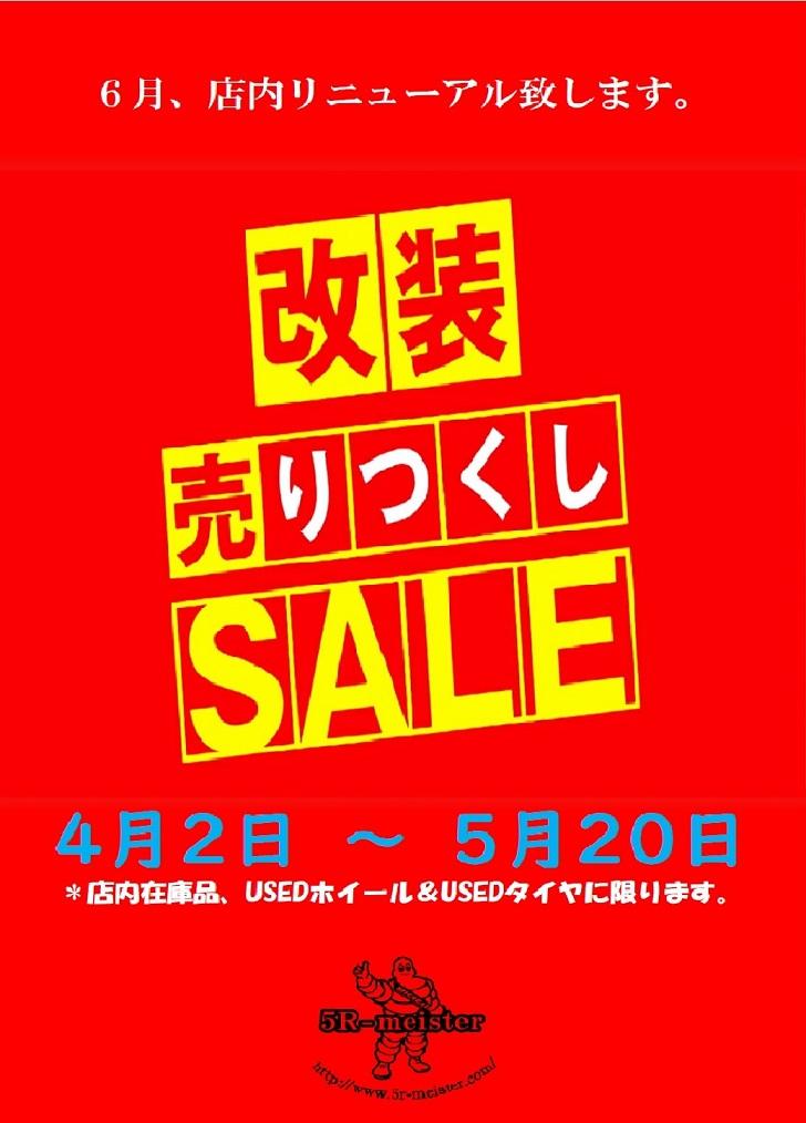 店内改装SALE2018 0.jpg